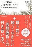 「トップ1%の人だけが知っている「仮想通貨の真実」」俣野 成敏 坪井 健