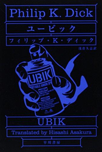 ユービック / フィリップ・K・ディック