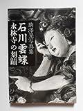 駒沢晃写真集 石川雲蝶—永林寺の刻蹟