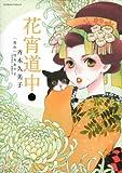 花宵道中 2 (フラワーコミックスアルファスペシャル)