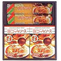 【名古屋名物】スパゲッティハウス・ヨコイ スパゲッティ詰合せ(NY-20)