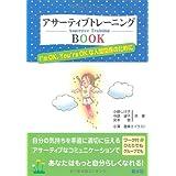 アサーティブトレーニングBOOK