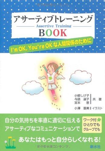 アサーティブトレーニングBOOK―I'm OK,You're OKな人間関係のためにの詳細を見る