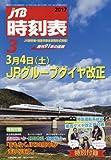 JTB時刻表2017年3月号