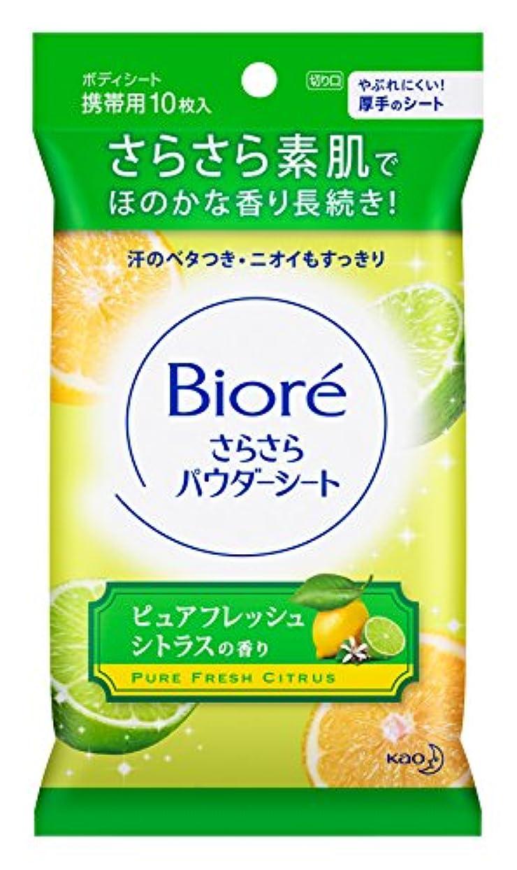 バレルレンダリングタンパク質ビオレさらさらパウダーシート ピュアフレッシュシトラスの香り 携帯用 10枚