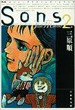 Sons (2) (白泉社文庫―ムーン・ライティング・シリーズ) 画像