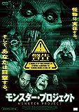 モンスター・プロジェクト[DVD]
