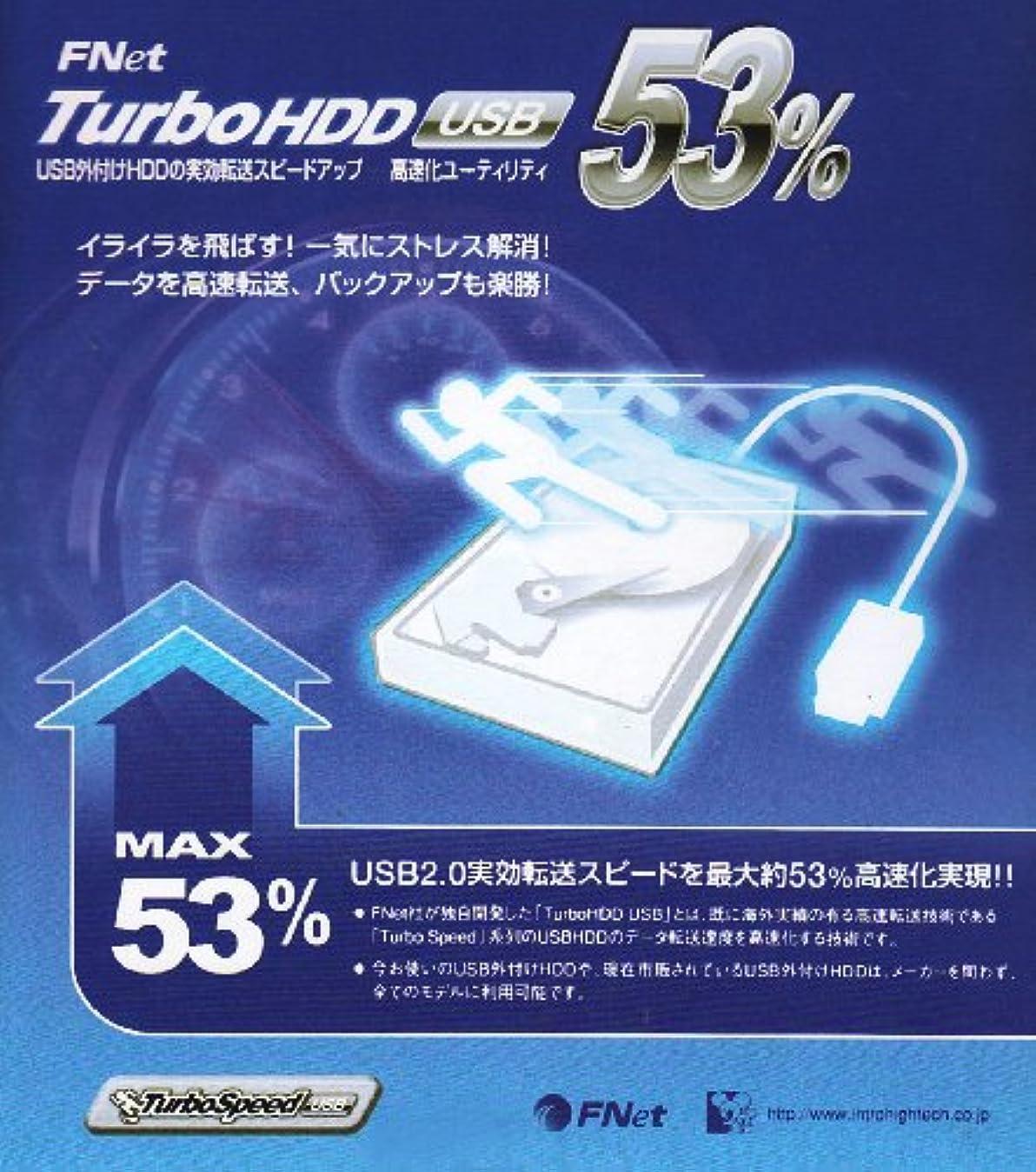 悪用うつ驚いたTurboHDD USB USBハードディスク高速化ユーティリティ