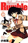 School Rumble 第19巻