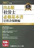 2017年版 出る順社労士 必修基本書 2 社会保険編 (出る順社労士シリーズ)