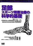 足部スポーツ障害治療の科学的基礎 (Sports Physical Therapy Seminar Series)