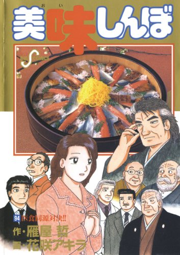 美味しんぼ(94) (ビッグコミックス)
