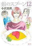 銀のスプーン(12) (Kissコミックス)
