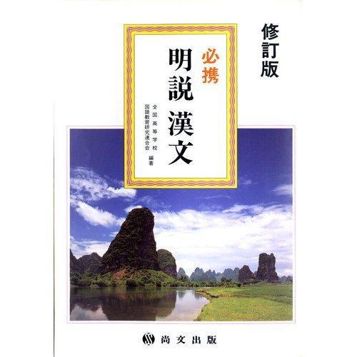 修訂版 必携 明説漢文の詳細を見る