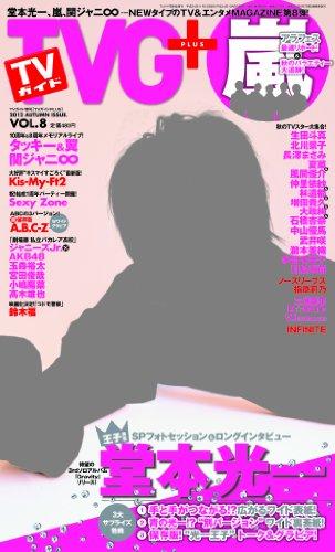 TVガイドPLUS (プラス) VOL.8 2012年 11/15号 [雑誌]