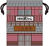 銀魂 万事屋 フルカラー巾着 Part.3