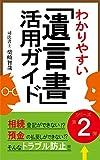 遺言書・活用ガイド: ? 相続トラブル防止!! ? 家族信託・相続・後見シリーズ