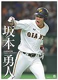 G選手カレンダー2018 坂本勇人 ([カレンダー])