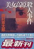 美女高原殺人事件 (講談社文庫)