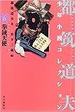 拳銃天使 (都筑道夫少年小説コレクション (6))