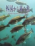 外国から来た魚―日本の生きものをおびやかす魚たち