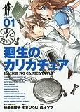 廻生のカリカチュア / 極楽院 櫻子 のシリーズ情報を見る