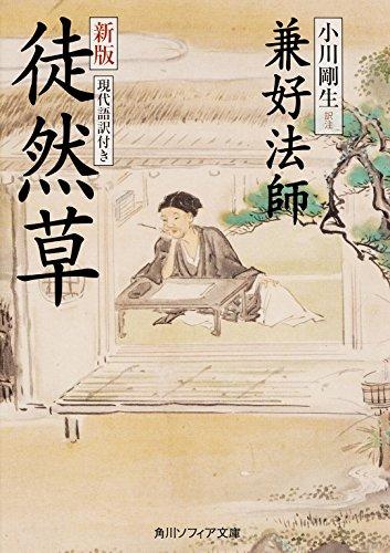 新版 徒然草 現代語訳付き (角川ソフィア文庫)の詳細を見る