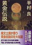 黄金伝説 (講談社文庫)