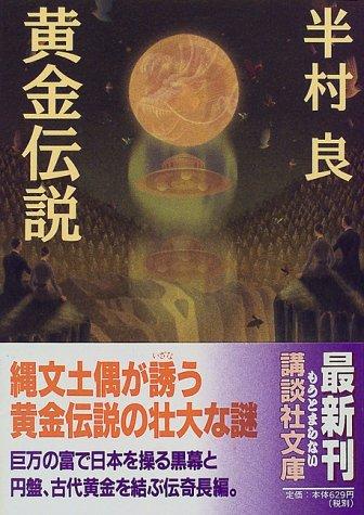 黄金伝説 (講談社文庫)の詳細を見る