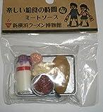 新横浜 ラーメン博物館 楽しい給食の時間編 ミートソース 給食セット オーナメント ミニチュア 単品 新横浜ラーメン博物館