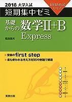 大学入試短期集中ゼミ基礎からの数学2+B Express 2018―10日あればいい!