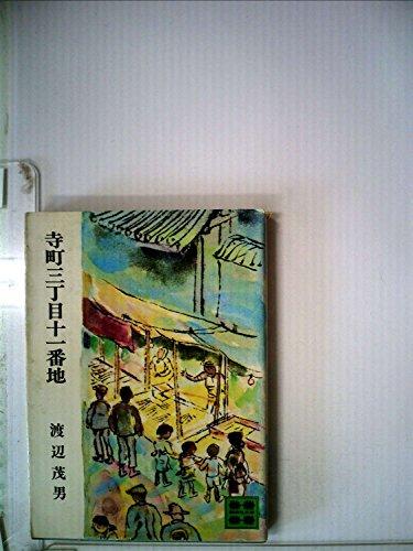 寺町三丁目十一番地 (1976年) (講談社文庫)