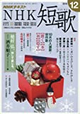 NHK 短歌 2016年12月号 [雑誌] (NHKテキスト)