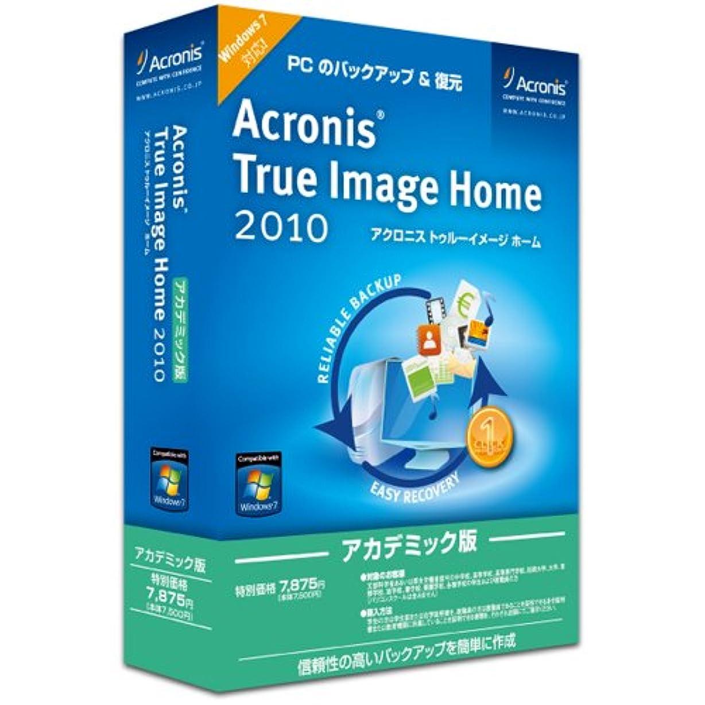 デイジー悪いいたずらなAcronis True Image Home 2010 アカデミック版
