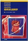 標準消化器病学 (標準医学シリーズ)