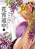 花宵道中(4) (フラワーコミックスαスペシャル)