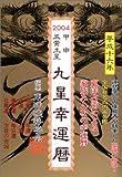 2004 甲 申 五黄土星 九星幸運暦