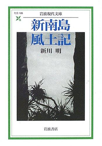 新南島風土記    岩波現代文庫―社会の詳細を見る