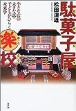 駄菓子屋楽校―小さな店の大きな話・子どもがひらく未来学