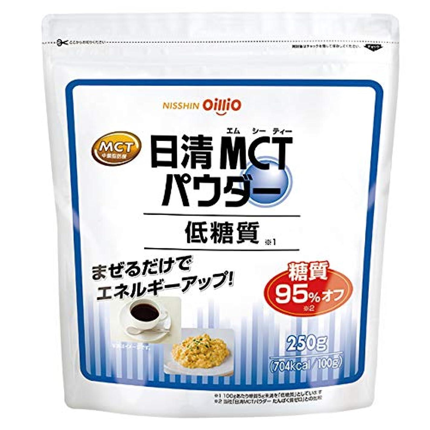 ゴシップ先手数料日清MCTパウダー 低糖質 250g