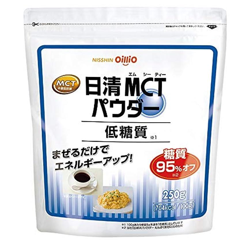 滅びるガロン唇日清MCTパウダー 低糖質 250g