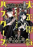 大正電氣バスターズ 〜不良少女と陰陽師〜(1) (プリンセス・コミックス)