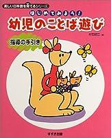 はじめてみよう!幼児のことば遊び 指導の手引き (美しい日本語を育てるシリーズ)