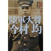 陸軍大将今村均―人間愛をもって統率した将軍の生涯 (光人社NF文庫)