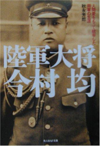 陸軍大将今村均―人間愛をもって統率した将軍の生涯 (光人社NF文庫)の詳細を見る