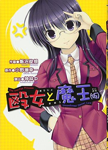 殴女と魔王(仮) 1 (電撃コミックス)の詳細を見る
