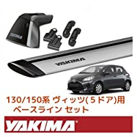 【正規輸入代理店】 YAKIMA ヤキマ ヴィッツ130+150系用ベースラックセット (ベースライン+ベースクリップ118,120+ジェットストリームバーS)