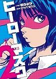 ヒーローマスク(2) (ヒーローズコミックス)