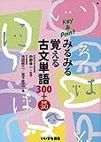 Key & Point みるみる覚える 古文単語300+敬語30