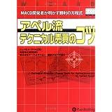 アペル流テクニカル売買のコツMACD開発者が明かす勝利の方程式 (ウィザードブックシリーズ)